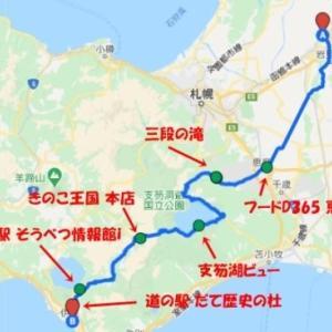 10月超チョイ旅 晩秋視察(1) 恵庭市三段の滝見ごろ