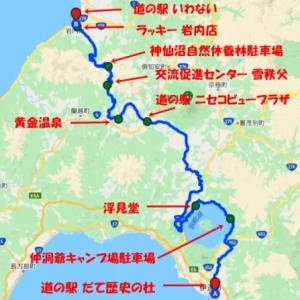 10月超チョイ旅 晩秋視察(2) 洞爺湖周辺からニセコ
