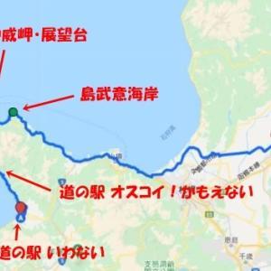 10月超チョイ旅 晩秋視察(3) 積丹方面から帰宅