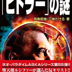 「ヒトラー」の謎、失われた悪魔の闇預言者