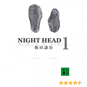 NIGHT HEAD 1