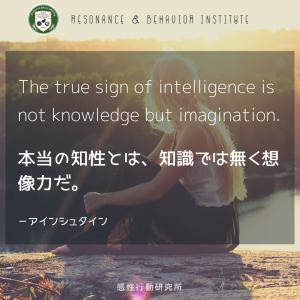 本当の知性とは知識ではなく〇〇〇だ。