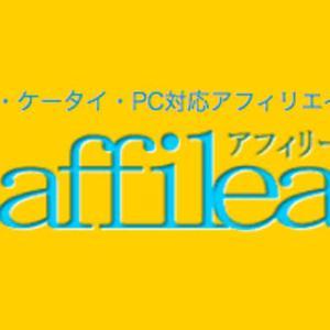ASPアフィリードが広告配信サービス終了!残念っす!!