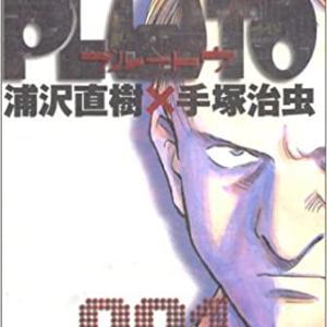 漫画「PLUTO」レビュー&感想 浦沢サスペンスの総仕上げ!だけどもうお腹いっぱいでした!!