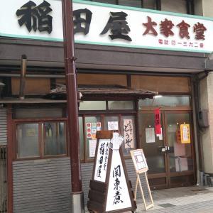 速報!福山の名物店「稲田屋」が2020.9.23で閉店!福山人なら一度は食べといて!!