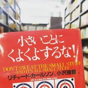 サイレント・ブック・チャレンジ 6日目♪