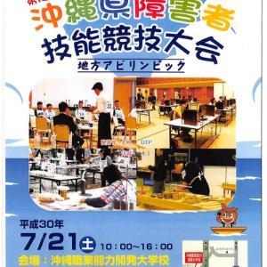 第18回沖縄県障害者技能競技大会地方アビリンピック