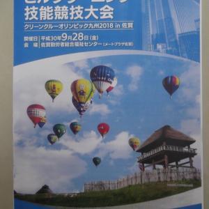 第15回九州地区ビルクリーニング技能競技大会in佐賀県