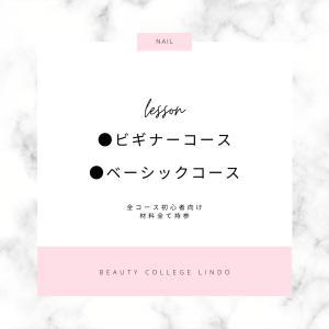 【ビギナーコース】【ベーシックコース】ネイルスクールメニュー詳細