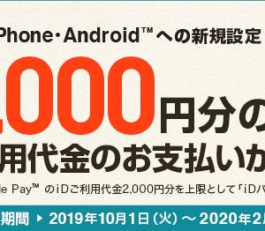 【2000円分無料】三井住友カードでApple Payまたは iDを新規設定で