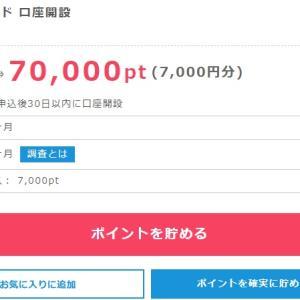 【至急】7000円配ってます(笑)(すぐ無くなります)