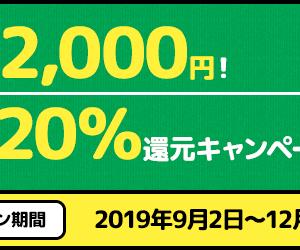 最大12000円+3000円=15000円ゲット 年会費無料で三井住友カードのお得なキャンペーン