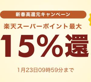 楽天リーベイツ 明日の9時59分まで15%バック!iHerbやグルーポンがお得!