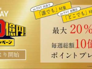 明日はスシロー&かっぱ寿司が最低でも30%還元、最大40%還元!
