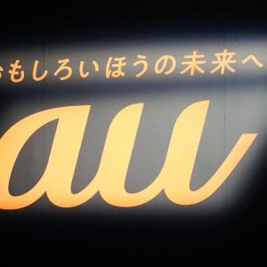 【auユーザーじゃなくてもOK】auが誰でも無料でsimロック解除に対応