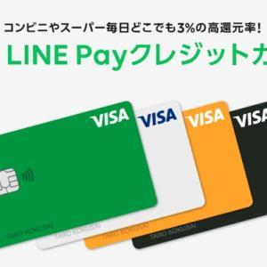 無料にして最大還元 Visa LINE Payクレジットカード