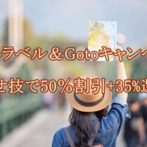 【合わせ技がお得!最大50%オフ+35%還元】楽天トラベルスーパーセール+Gotoキャンペーン
