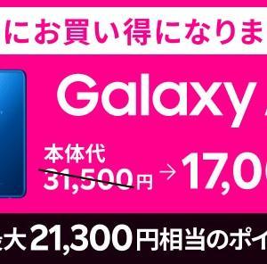 スマホ買うなら実質0円+6300P Galaxy A7 が過去最安値