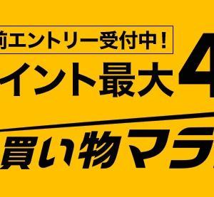 【要エントリー】今日20時から楽天お買い物マラソンスタートです!