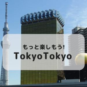 無限に無料宿泊が可能なGoto+TokyoTokyo割