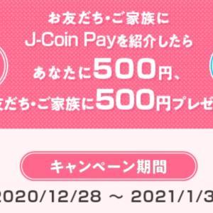 招待コード随時更新!【簡単3000円ゲットJ-Coin】 登録だけで500円獲得可能!銀行登録無