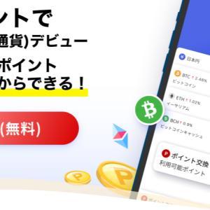 【落ちてるお金は拾いましょう】簡単登録3分で3021円ゲット