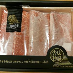 2万円分の高級タダ肉が届いた件