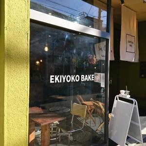 長谷駅ヨコのおしゃれカフェ『EKIYOKO BAKE』