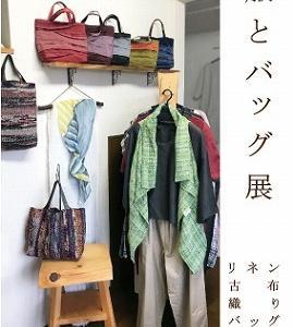 手作りの服とバッグ展 の お知らせ