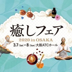 2020大阪・癒しフェア♪出展のお知らせ♪
