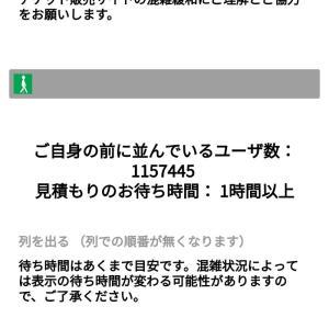 東京2020大会 オリンピックチケット当選しました!