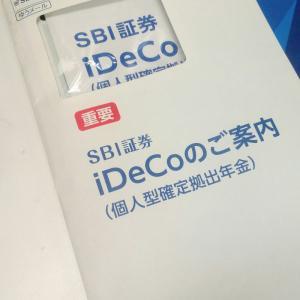 iDecoの申し込み書類をSBI証券に送付した
