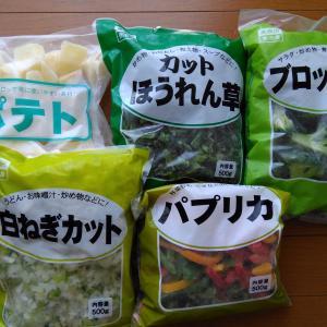 業務スーパーの冷凍野菜で節約&健康生活