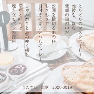 じゅんわりと沁みゆく朝を幸福と呼べば焼き立てパンの行列(楢﨑古都)