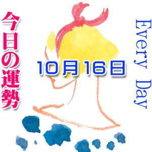 【10月16日の運勢・毎日占い】生年月日で今日の運勢が分かる恋愛運、金運、仕事運【無料】