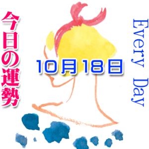 【10月18日の運勢・毎日占い】生年月日で今日の運勢が分かる恋愛運、金運、仕事運【無料】