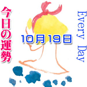 【10月19日の運勢・毎日占い】生年月日で今日の運勢が分かる恋愛運、金運、仕事運【無料】