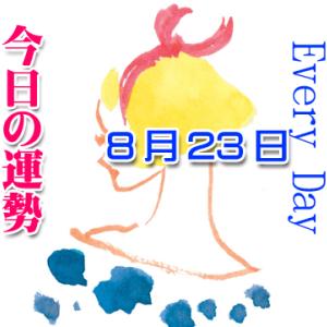 【8月23日】今日の運勢・生年月日で毎日チェック♪あなたの気になる恋愛運も!