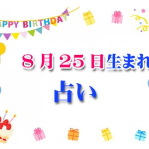 【8月24日】今日の運勢・生年月日で毎日チェック♪あなたの気になる恋愛運も!