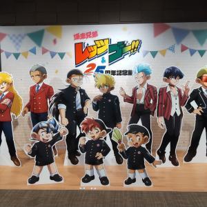 #175 「レッツ&ゴー!!」25周年記念展