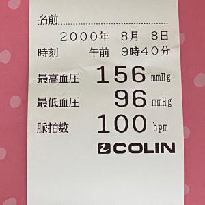 2020夏休み初日の血圧