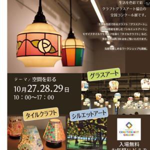グラスアートコンクール作品展、いよいよ来週です!