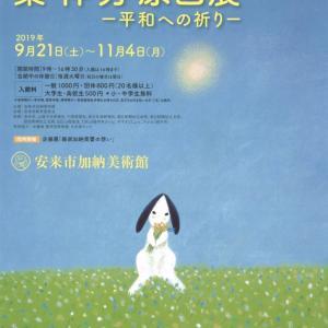 癒しの絵本作家、葉祥明原画展へ。