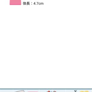 体長4.7cm