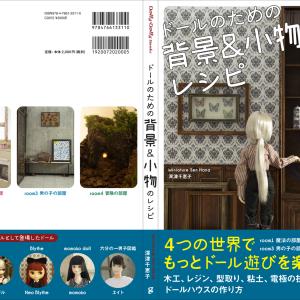 幣著『ドールのための背景&小物のレシピ』の見本が届きました