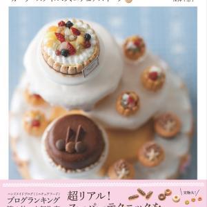 <本の概要> Miniature Sen Hana『粘土で作るガーリースタイルのミニチュアスイーツ』