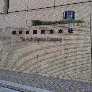第94回 朝日チャリティー美術展・東京展