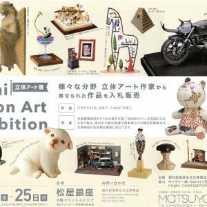 朝日チャリティー美術展・東京展 ASAHI FUSION ART EX 立体アート展