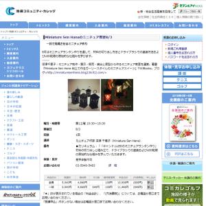 ミニチュア1日教室★カルチャースクールのサイトへ情報を掲載しました。