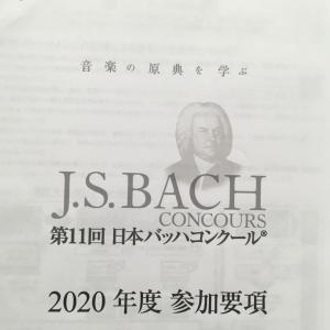 バッハコンクール申し込み始まりました。